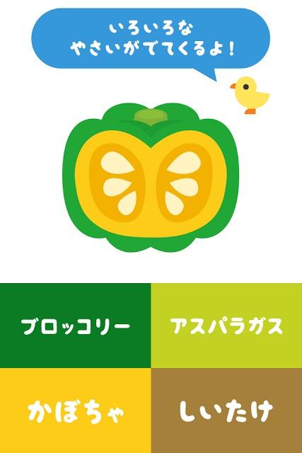 やさいをおぼえよう 〜 子供向け知育・教育アプリ 〜のスクリーンショット_3