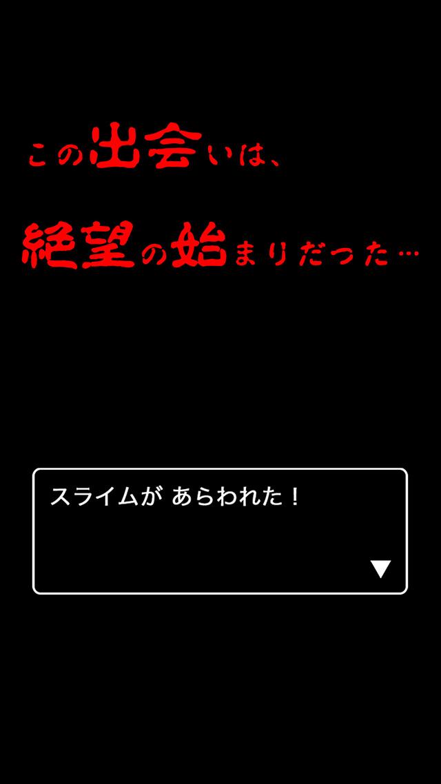 スライムが強すぎるRPG 〜最初に出現したスライムのHPが高すぎて絶望w〜のスクリーンショット_1