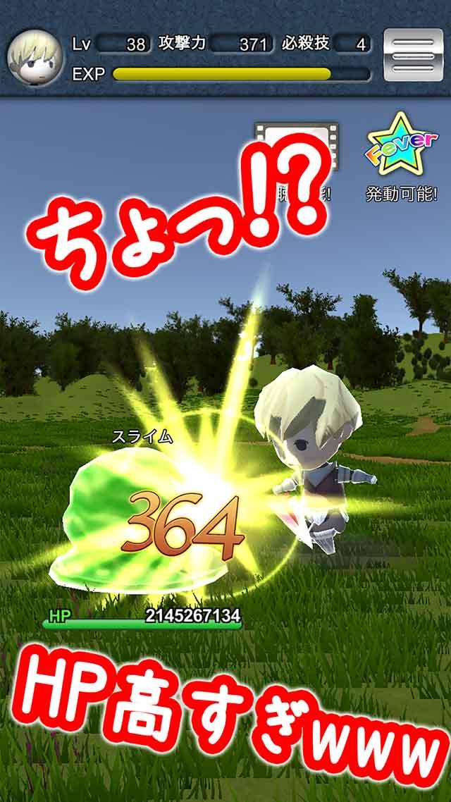 スライムが強すぎるRPG 〜最初に出現したスライムのHPが高すぎて絶望w〜のスクリーンショット_2