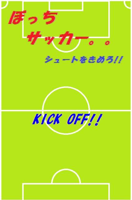 ぼっちサッカー。。シュートをきめろ!のスクリーンショット_1