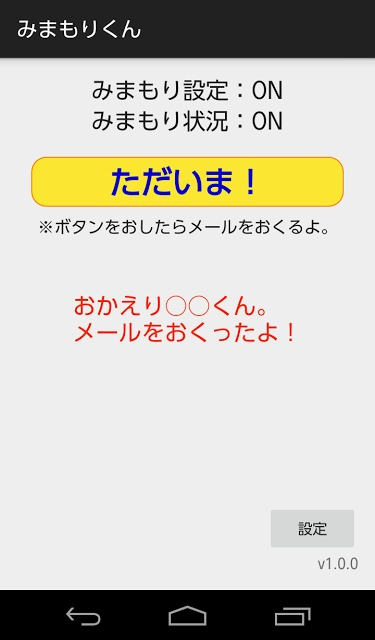 みまもりくんのスクリーンショット_1