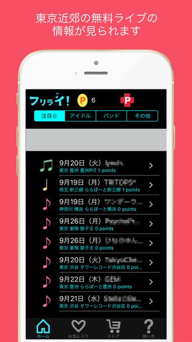 フリライ!【フリーライブ情報配信アプリ】のスクリーンショット_1