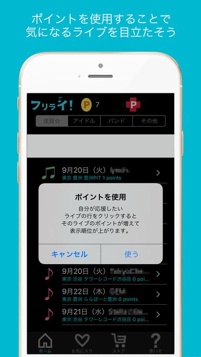 フリライ!【フリーライブ情報配信アプリ】のスクリーンショット_2