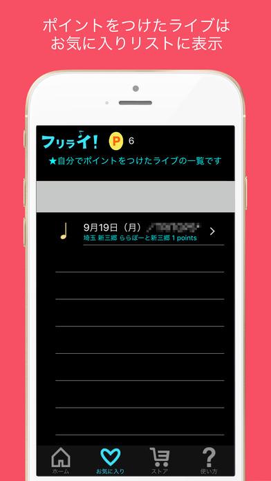 フリライ!【フリーライブ情報配信アプリ】のスクリーンショット_3