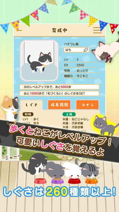 にゃん歩計 ~歩くだけネコ育成×ねこ歩数計~のスクリーンショット_2