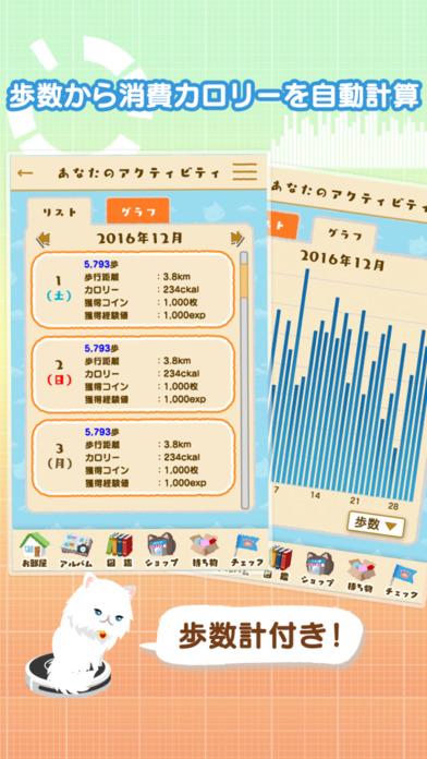 にゃん歩計 ~歩くだけネコ育成×ねこ歩数計~のスクリーンショット_4