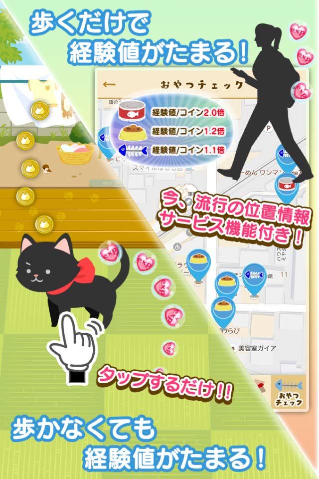 にゃん歩計 ~歩くだけネコ育成×ねこ歩数計~のスクリーンショット_3