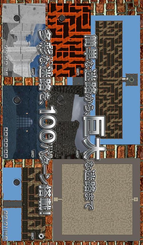 2D/3D 迷路 100のスクリーンショット_4