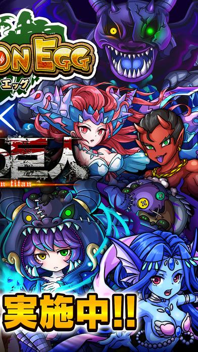 ドラゴンエッグ-仲間との出会い×本格対戦RPG(ロールプレイングゲーム)のスクリーンショット_2