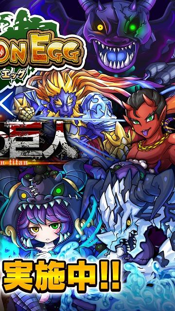 ドラゴンエッグ-仲間との出会い×本格対戦RPGのスクリーンショット_2