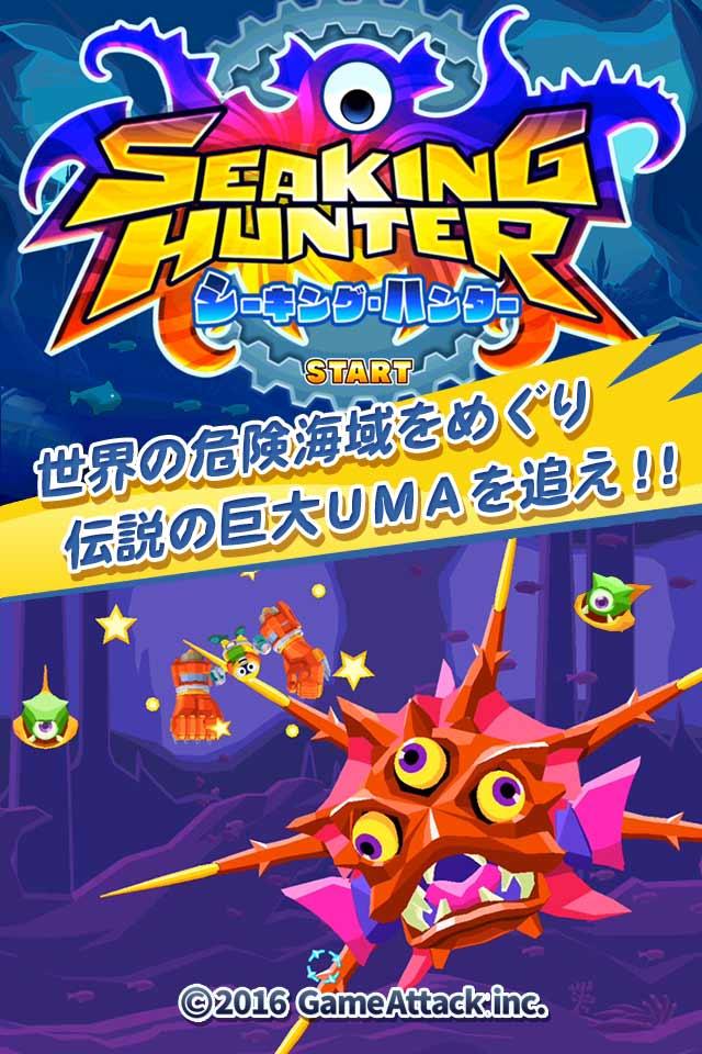Seaking Hunterのスクリーンショット_1