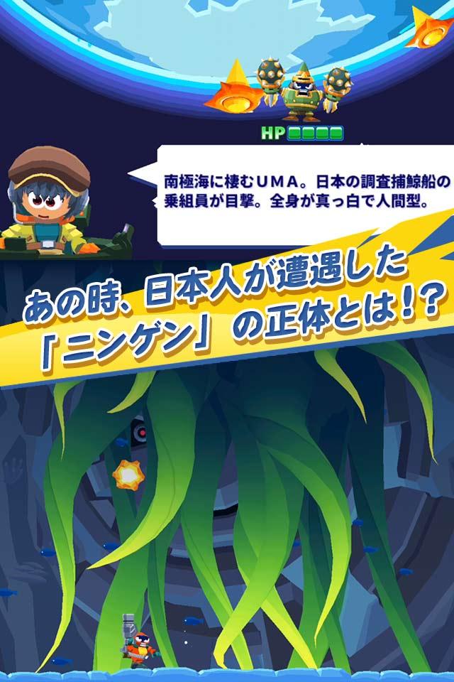 Seaking Hunterのスクリーンショット_3