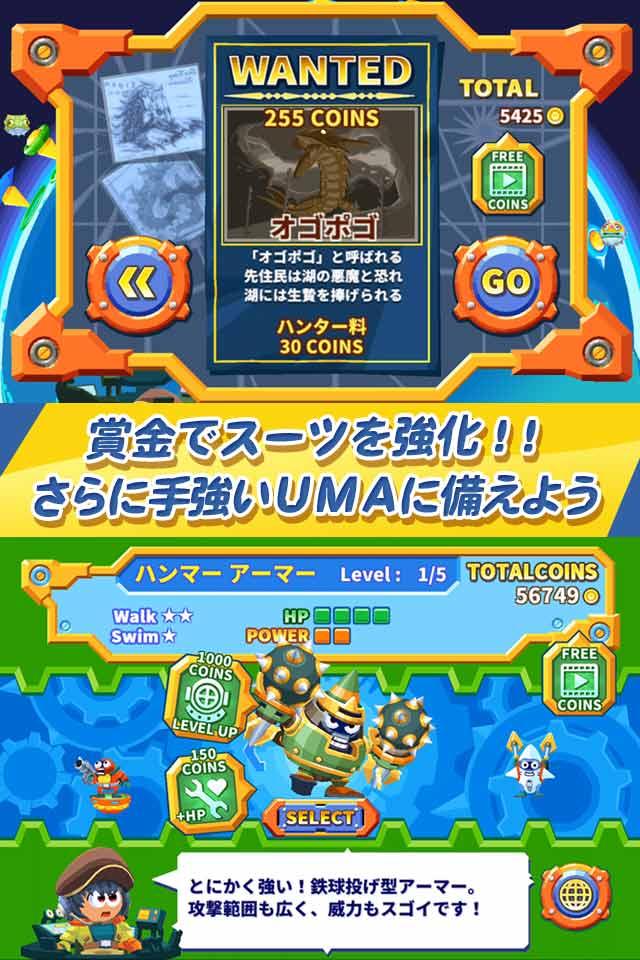 Seaking Hunterのスクリーンショット_4