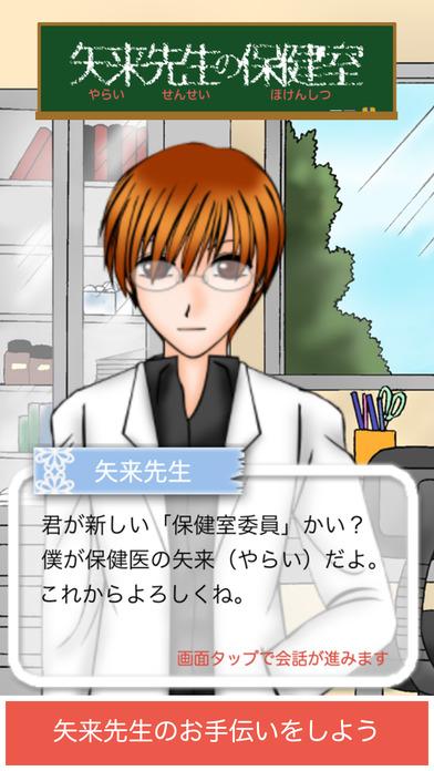 矢来先生の保健室【放置系タップシミュレーション】のスクリーンショット_1