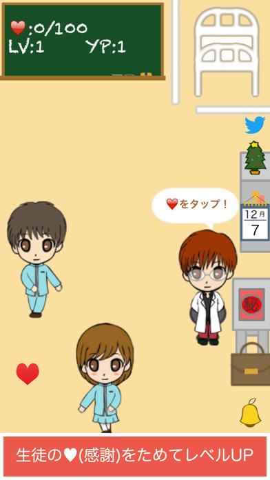 矢来先生の保健室【放置系タップシミュレーション】のスクリーンショット_3