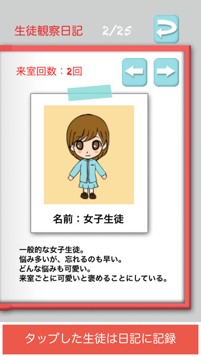 矢来先生の保健室【放置系タップシミュレーション】のスクリーンショット_4