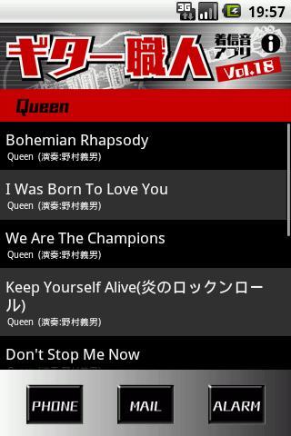 ギター職人着信音アプリVol.18(Queen)のスクリーンショット_1