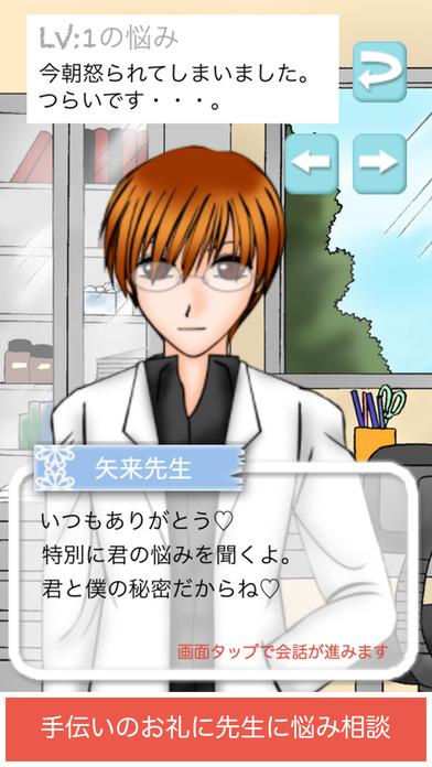 矢来先生の保健室【放置系タップシミュレーション】のスクリーンショット_5