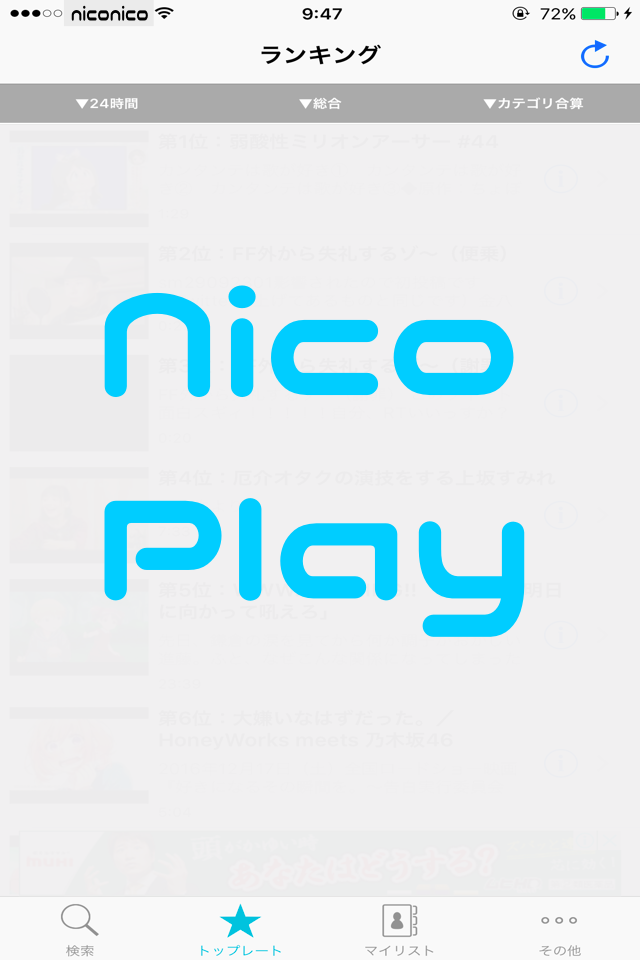 NicoPlay 非公式 最強のニコニコ動画プレーヤー for ニコニコ動画のスクリーンショット_1