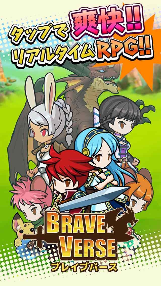 ブレイブバース 【剣と竜のRPG】のスクリーンショット_1