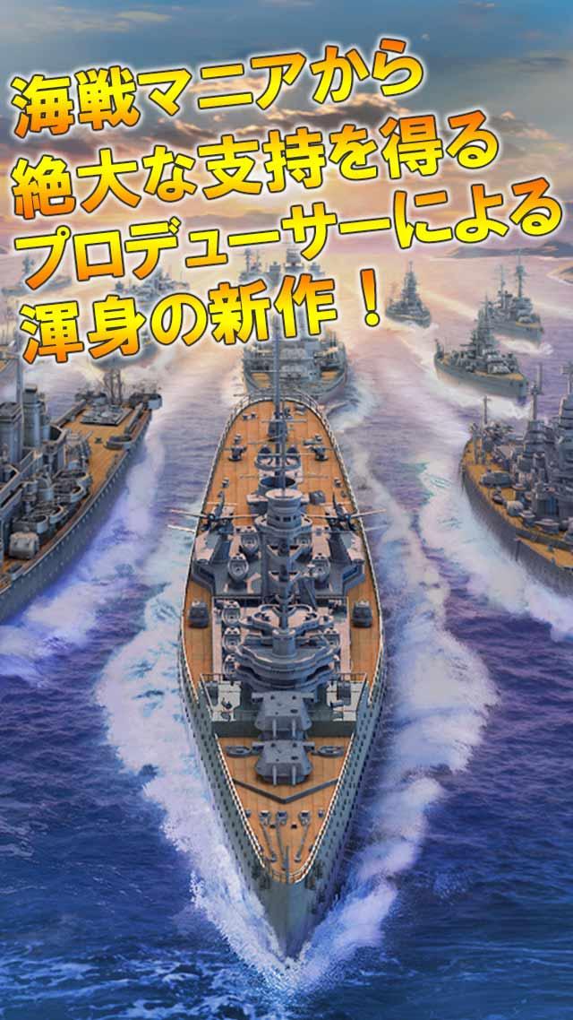 大戦艦-Ocean Overlordのスクリーンショット_1