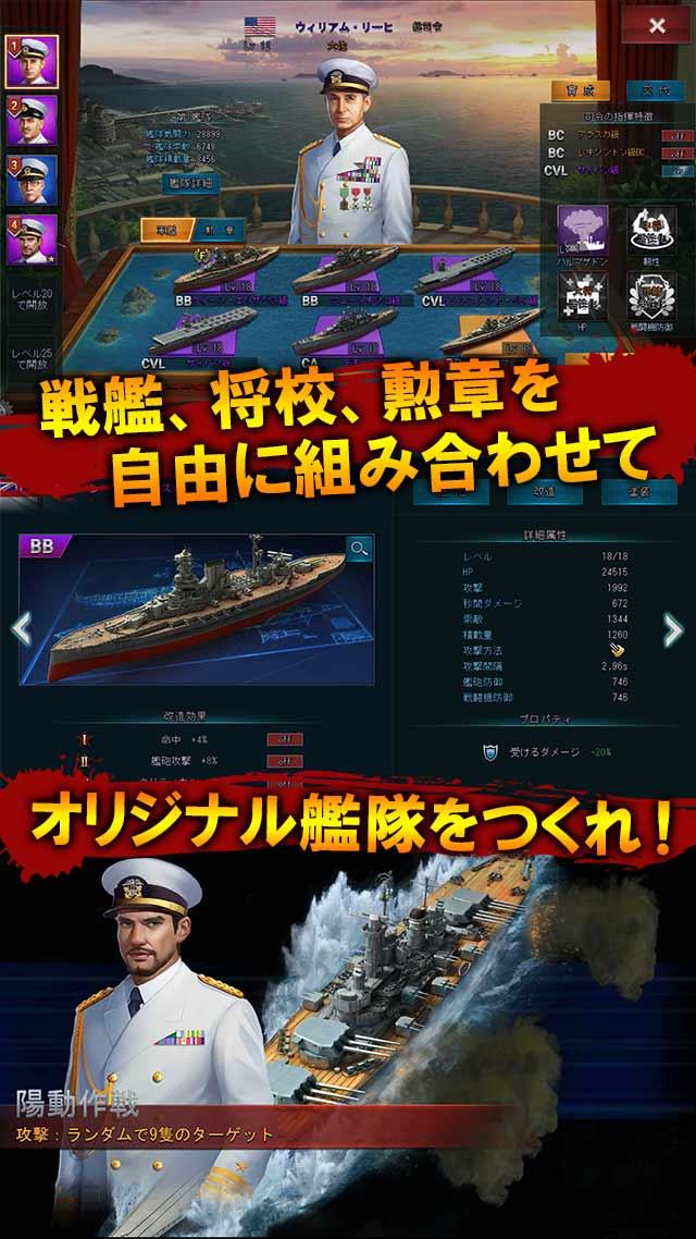 大戦艦-Ocean Overlordのスクリーンショット_3