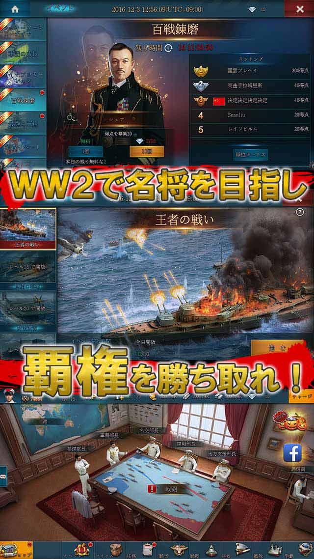 大戦艦-Ocean Overlordのスクリーンショット_4