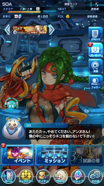 STAR OCEAN -anamnesis-のスクリーンショット_5