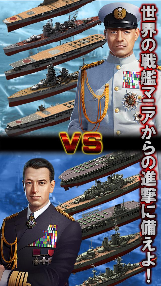 大戦艦-Ocean Overlordのスクリーンショット_5