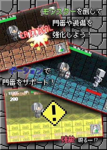 ダミーブレイブ - 勇者の代わりに門番が行く 放置RPG -のスクリーンショット_3