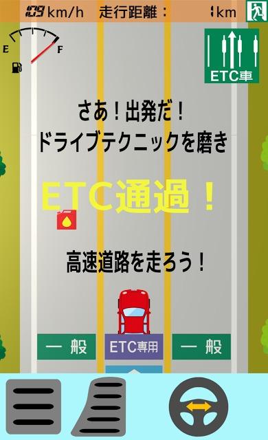 ETCを走れ!のスクリーンショット_1