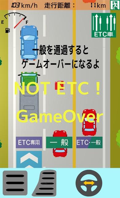 ETCを走れ!のスクリーンショット_2