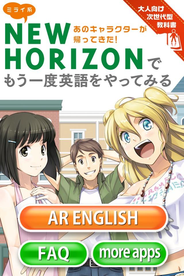 NEW HORIZON ARのスクリーンショット_1