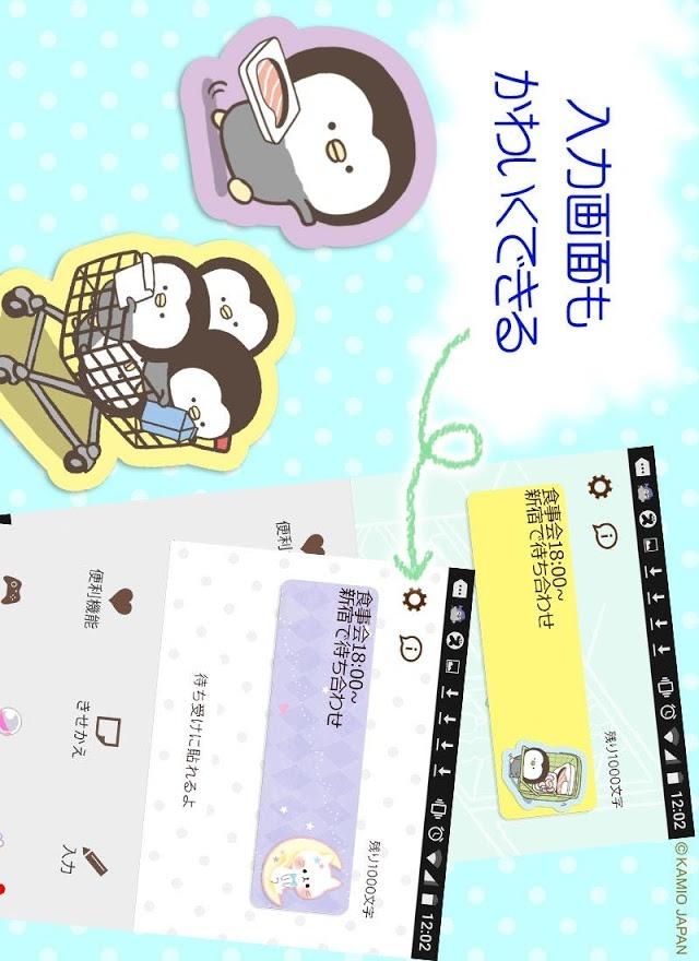 無料♪メモ帳・人気の可愛いキャラクター達のスクリーンショット_4