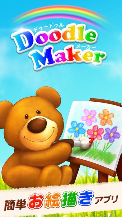 Doodle Maker - 写真にお絵描き&イラスト スタンプ無料落書きソーシャルアプリ -のスクリーンショット_1