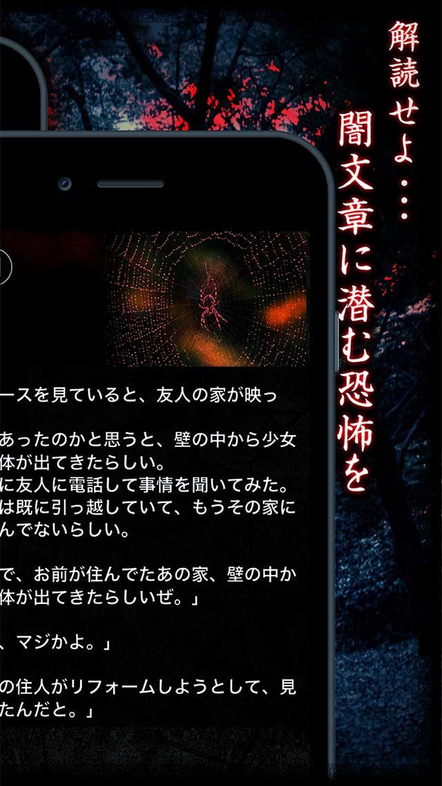 意味が分かると怖い話-祷(とう)-のスクリーンショット_3