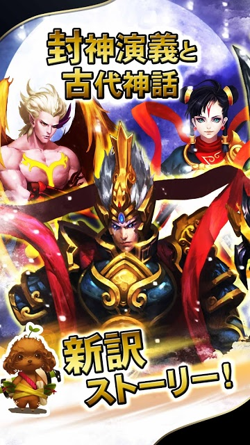 Battling封神のスクリーンショット_5