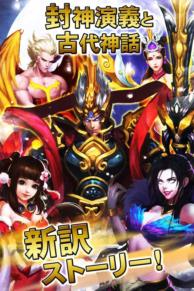 格闘ACT『Battling封神』のスクリーンショット_4