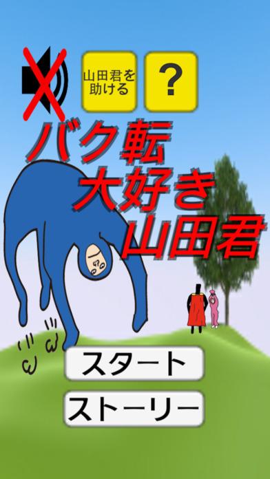 バク転大好き山田君のスクリーンショット_1