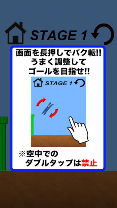 バク転大好き山田君のスクリーンショット_4