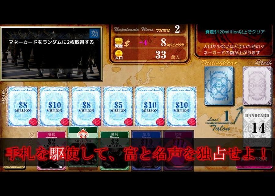 死の商人のスクリーンショット_1