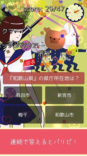 クイズ 姫さまの宿題 - 県庁所在地のスクリーンショット_3