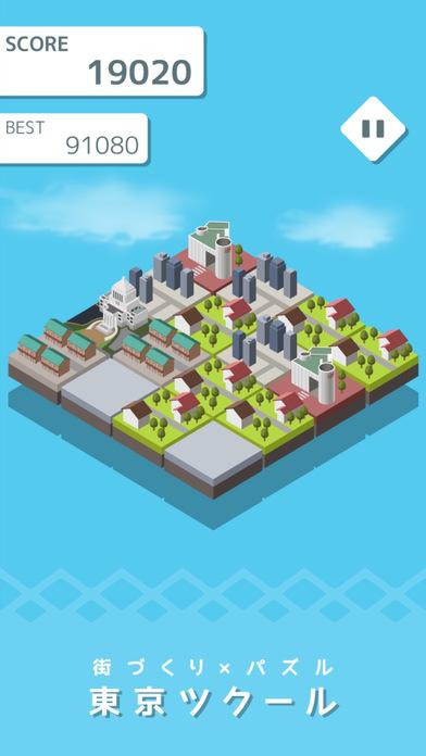 東京ツクール - 街づくり×パズルのスクリーンショット_1