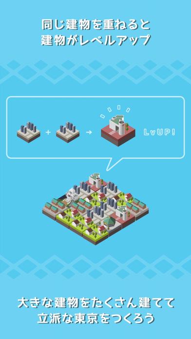 東京ツクール - 街づくり×パズルのスクリーンショット_2