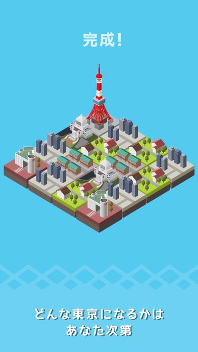 東京ツクール - 街づくり×パズルのスクリーンショット_3