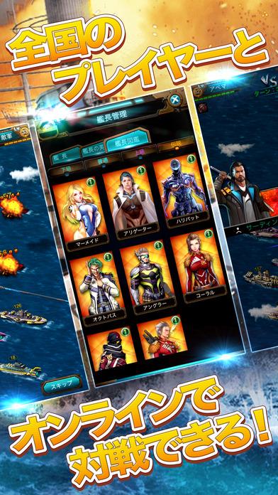 壮絶大海戦2のスクリーンショット_3