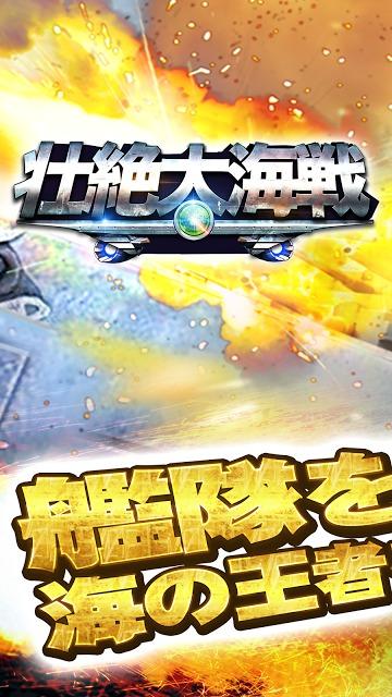 壮絶大海戦2のスクリーンショット_1