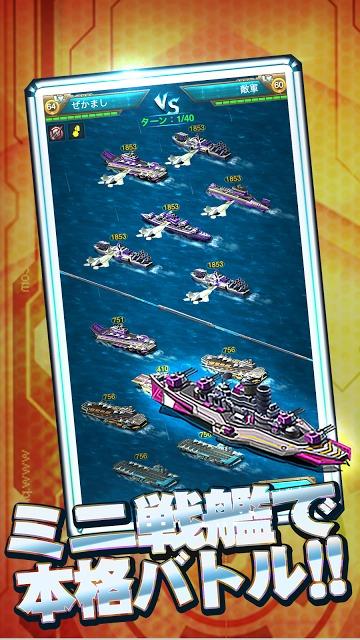 壮絶大海戦2のスクリーンショット_2
