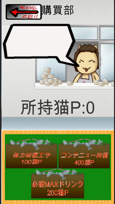 にゃんきー学園のスクリーンショット_5