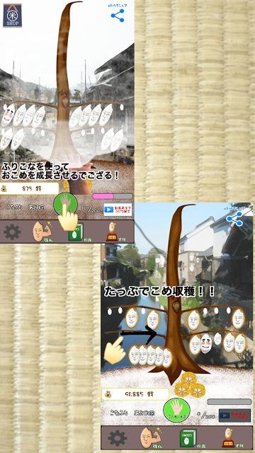 【育成放置型ゲーム】おこめ時代のスクリーンショット_2